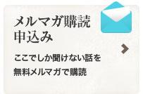 top_mailmaga
